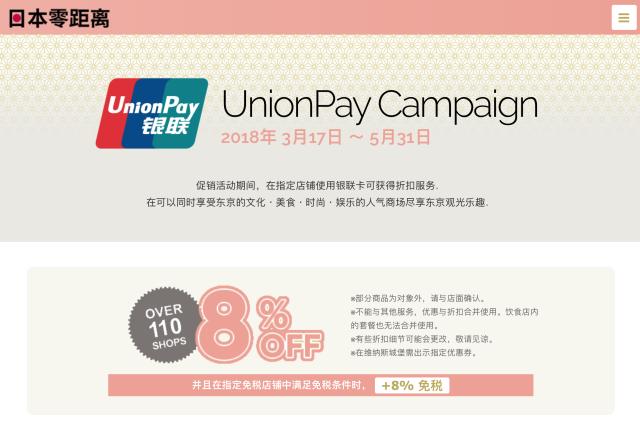 unionpay_campaign_2018.png